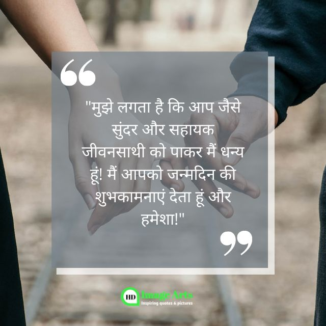 birthday-wishes-for-wife-in-hindi (2)