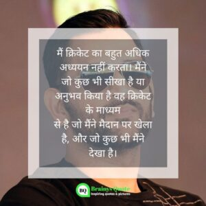 quotes-on-dhoni