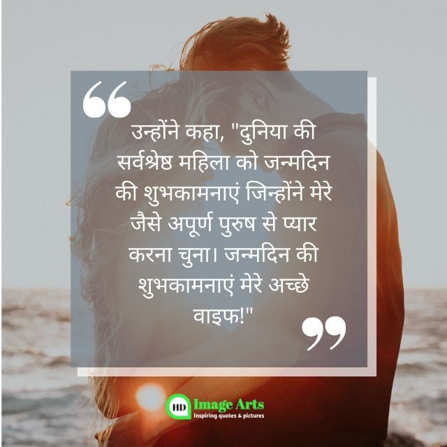 romantic-birthday-wishes-for-husband-in-hindi