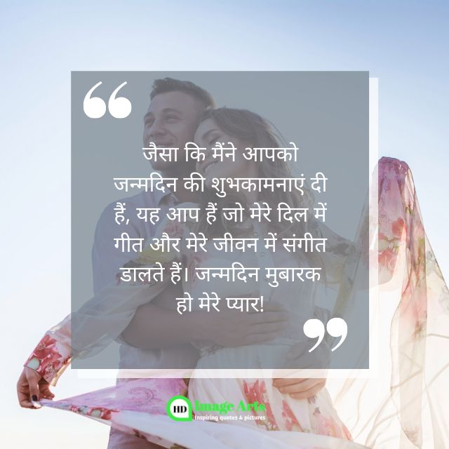 wife-birthday-wishes-in-hindi (4)