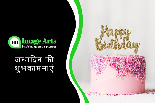 birthday-wishes-for-best-friend-in-hindi-images