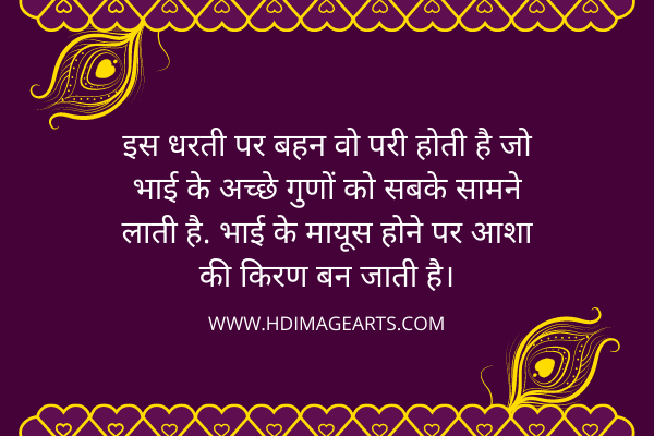 Birthday-wishes-for-sister-in-hindi (4)