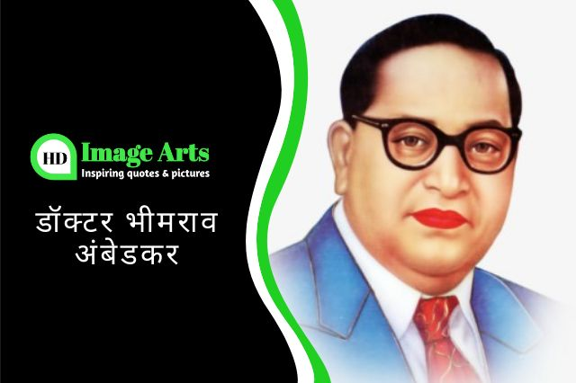 ambedkar-quotes-in-hindi-images