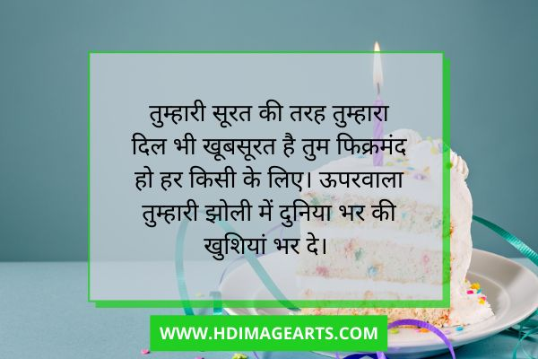 birthday-wishes-for-son-in-hindi (6)