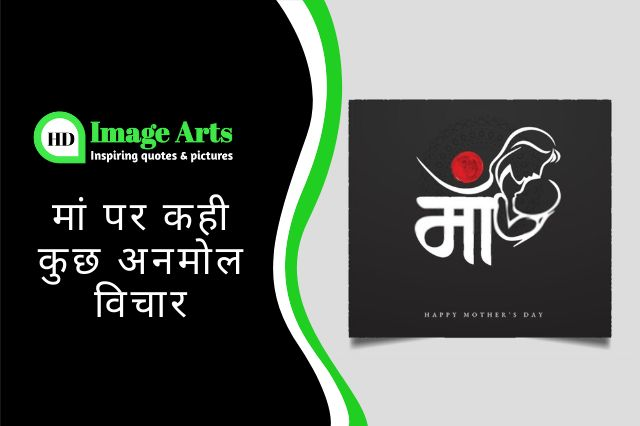maa-quotes-in-hindi-images