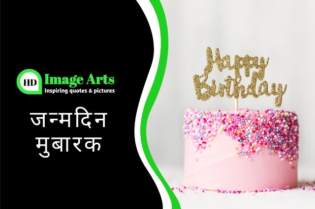 sister-birthday-wishes-in-hindi