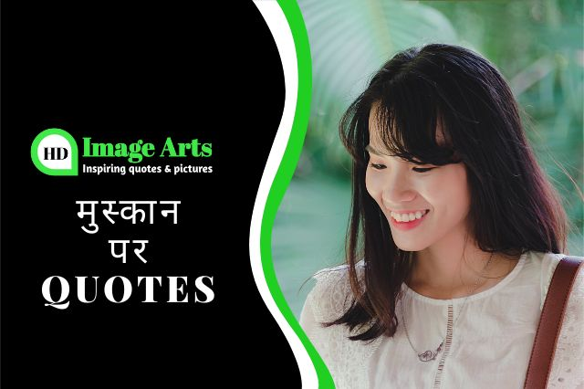 smile-quotes-in-hindi-images